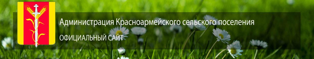 Администрация Красноармейского сельского поселения Ейского района